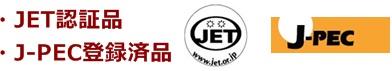 JET認証・J-PEC登録済み