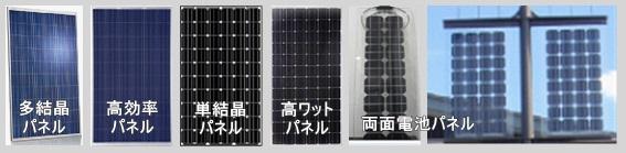各種ソーラーパネル