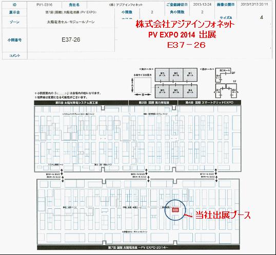 PV-Expo2014バリューソーラー