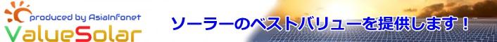 太陽光発電のトータルソリューション | バリューソーラー